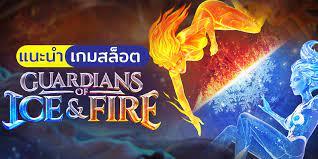 รีวิวเกม Guardians of Ice &Fire